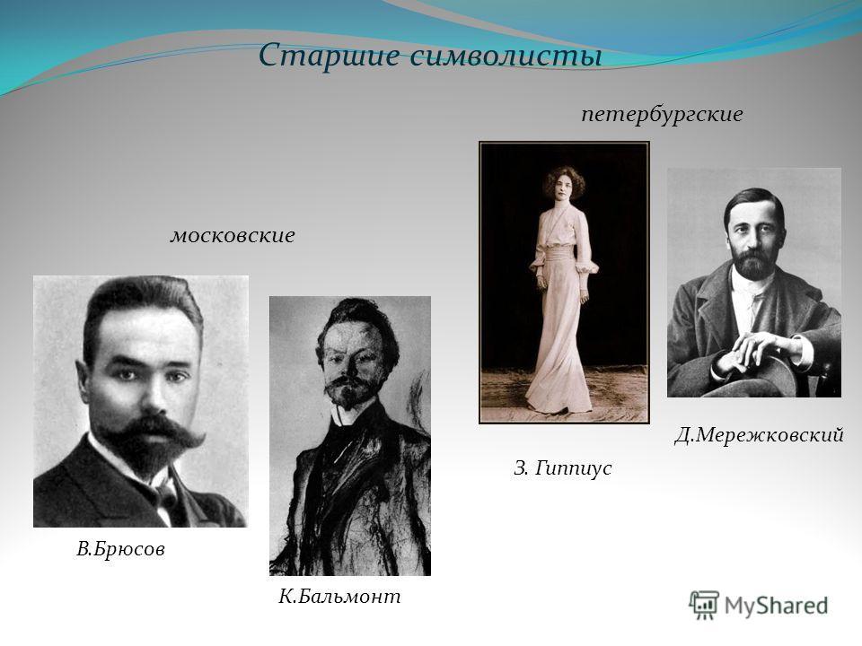 Старшие символисты московские петербургские В.Брюсов К.Бальмонт З. Гиппиус Д.Мережковский
