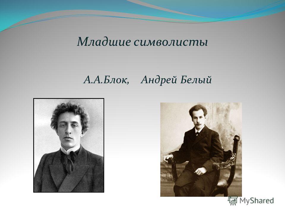 Младшие символисты А.А.Блок, Андрей Белый