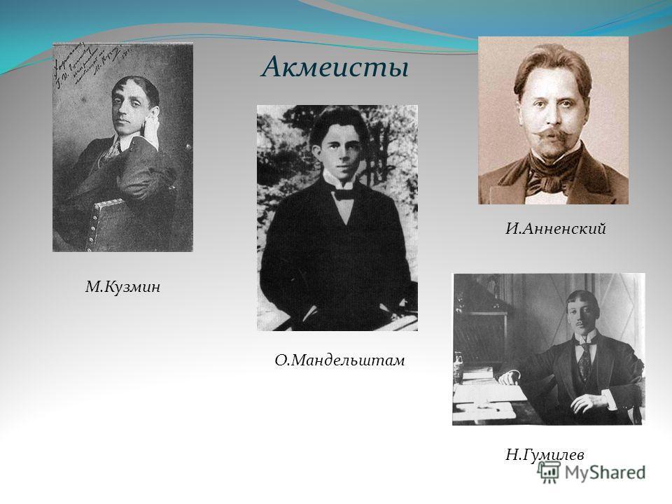 Акмеисты Н.Гумилев О.Мандельштам М.Кузмин И.Анненский