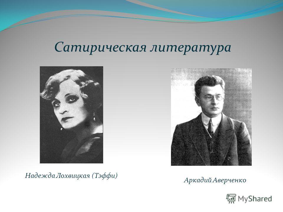 Сатирическая литература Надежда Лохвицкая (Тэффи) Аркадий Аверченко