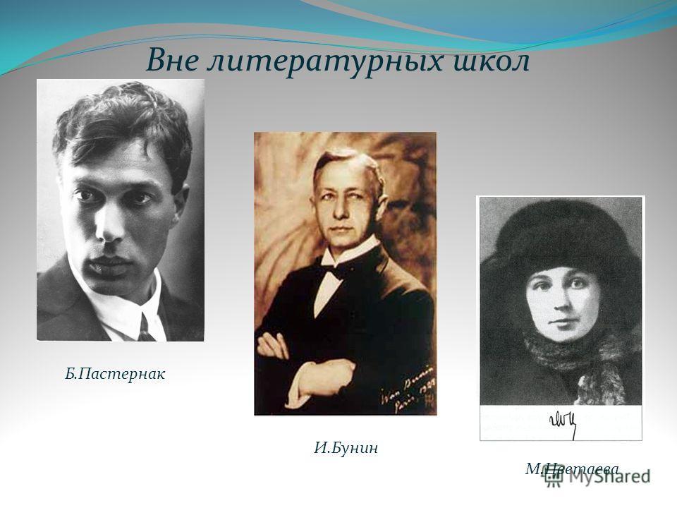 Вне литературных школ Б.Пастернак И.Бунин М.Цветаева