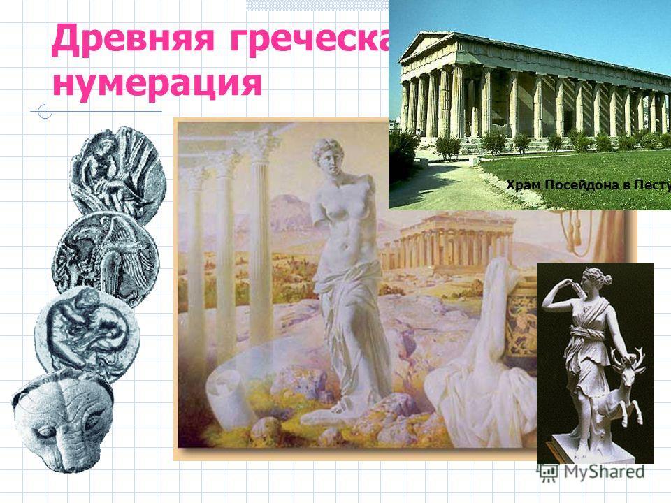 Древняя греческая нумерация Храм Посейдона в Пестуме