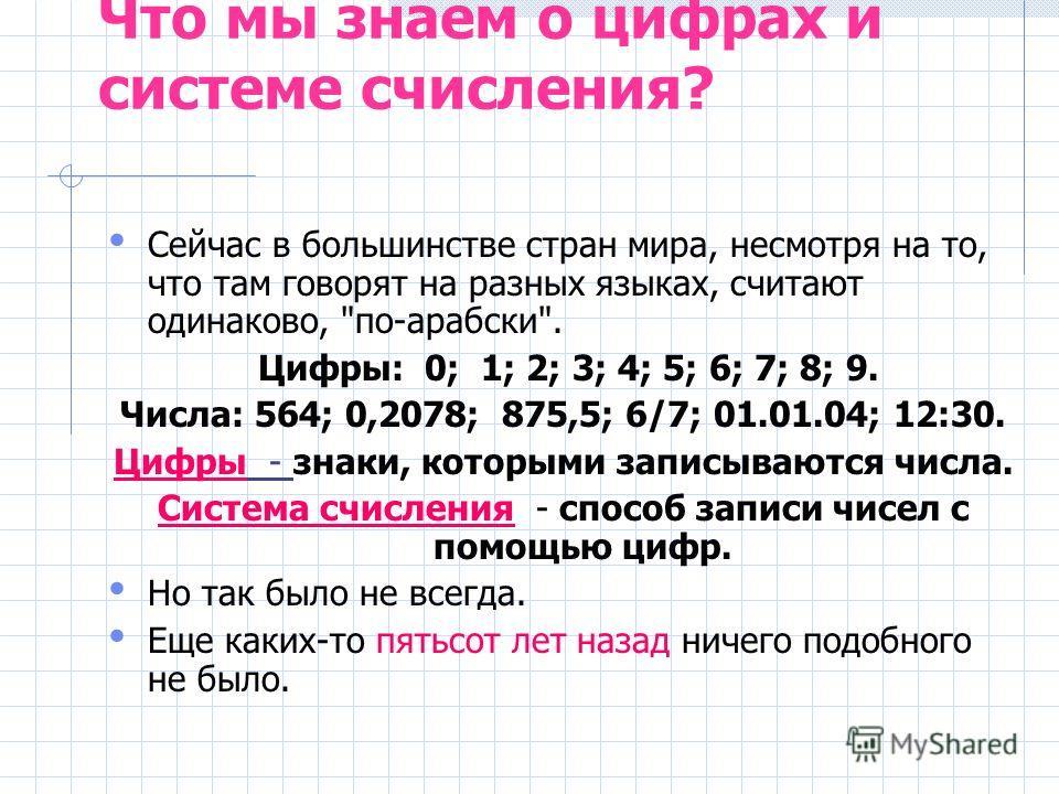 Что мы знаем о цифрах и системе счисления? Сейчас в большинстве стран мира, несмотря на то, что там говорят на разных языках, считают одинаково,