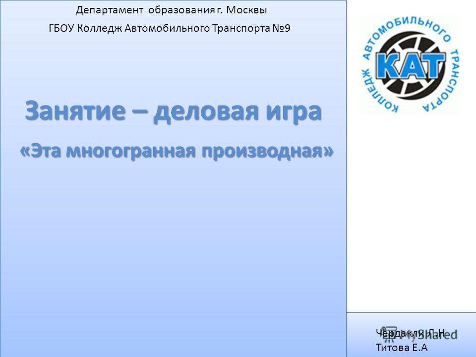 Департамент образования г. Москвы ГБОУ Колледж Автомобильного Транспорта 9 Чердакли Л.Н Титова Е.А