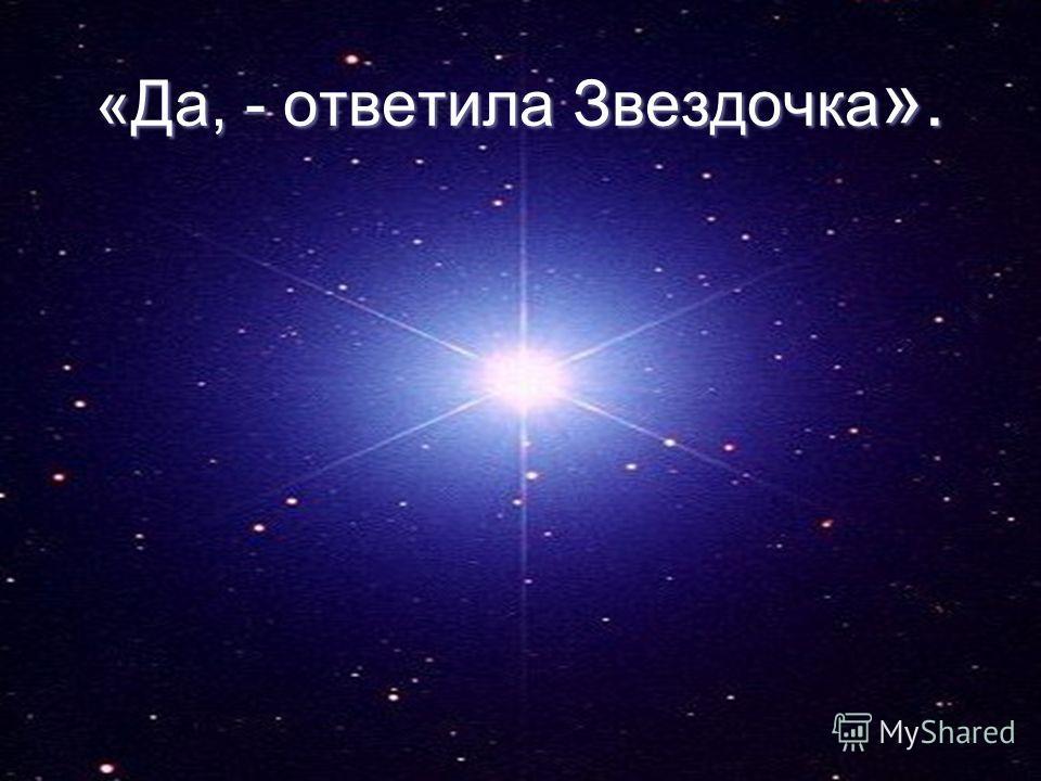 «Да, - ответила Звездочка».