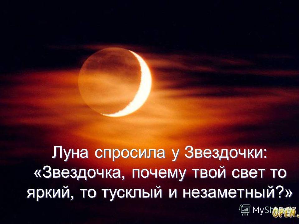 Луна спросила у Звездочки: «Звездочка, почему твой свет то яркий, то тусклый и незаметный?»