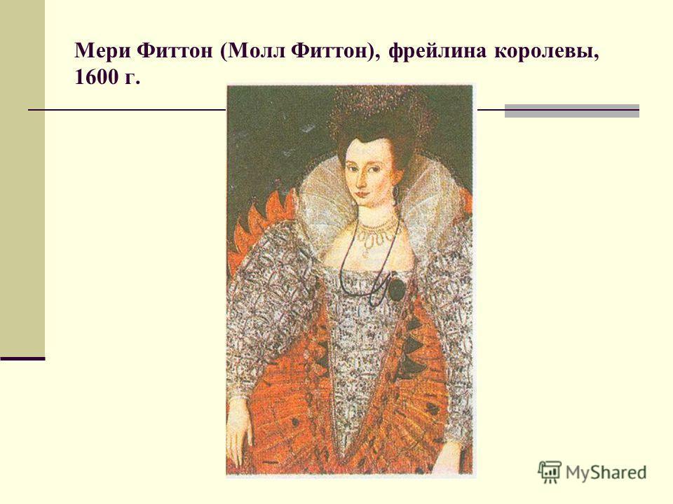 Мери Фиттон (Молл Фиттон), фрейлина королевы, 1600 г.
