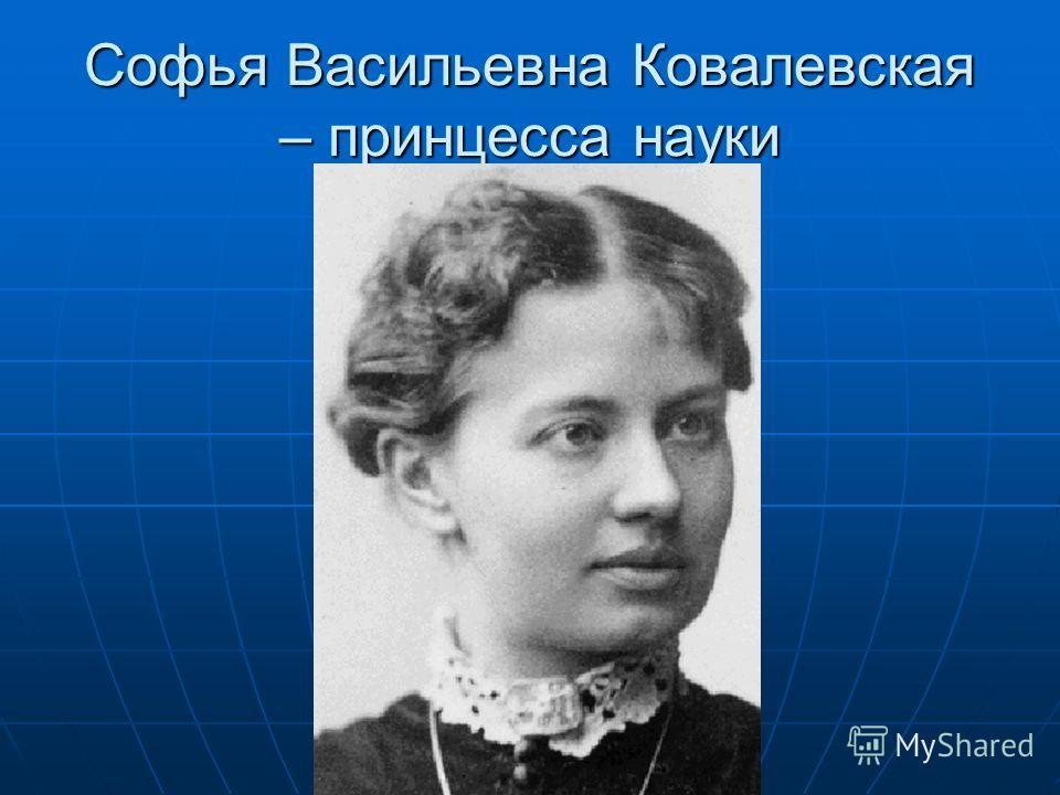 Софья Васильевна Ковалевская – принцесса науки