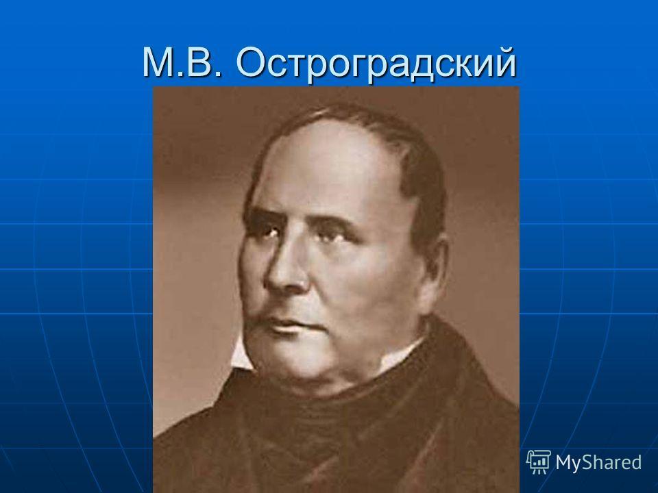 М.В. Остроградский