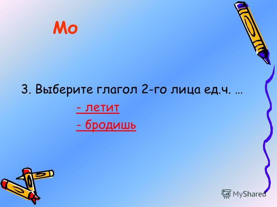 2. У глаголов при спряжении изменяется… - окончание - основа М