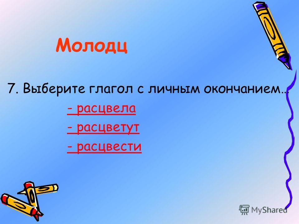 6. Выберите глагол с родовым окончанием… - согревало - согревали - согревают Молод