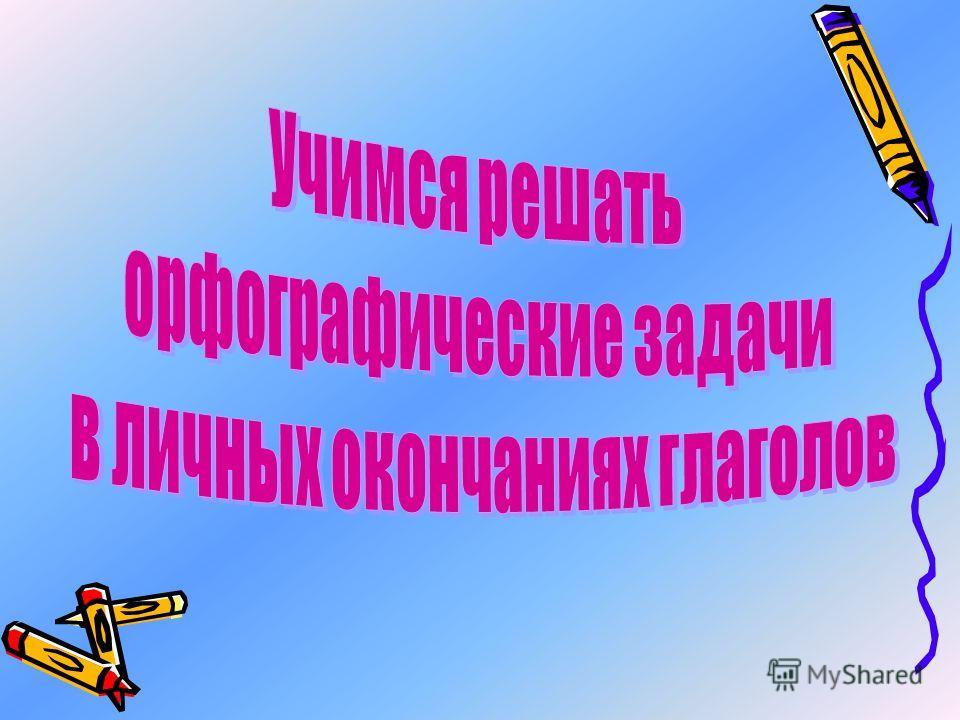 . неопр.ф. -у (ю) - ешь (ёшь) -ет (ёт) -ем (ём) -ете (ёте) -ут (ют) -у (ю) -ишь -ит -им -ите -ат (ят) 1 спр. 2 спр. на -ить? – исключения: брить стелить на -ить ? + исключения: 4 на -ать 7 на -еть 1 спр. 2 спр.