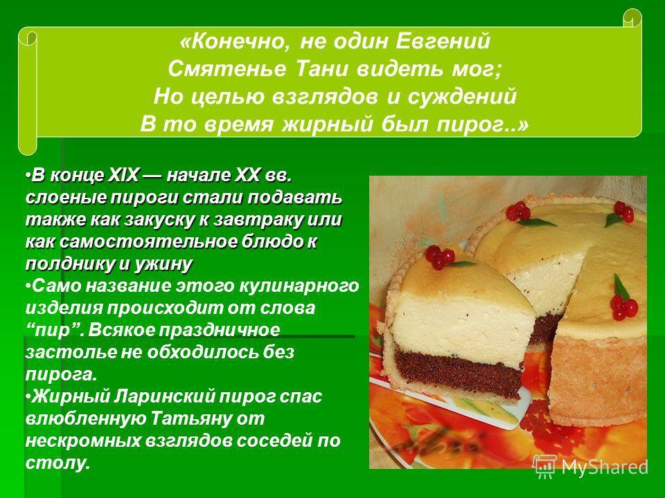 В конце XIX начале XX вв. слоеные пироги стали подавать также как закуску к завтраку или как самостоятельное блюдо к полднику и ужинуВ конце XIX начале XX вв. слоеные пироги стали подавать также как закуску к завтраку или как самостоятельное блюдо к