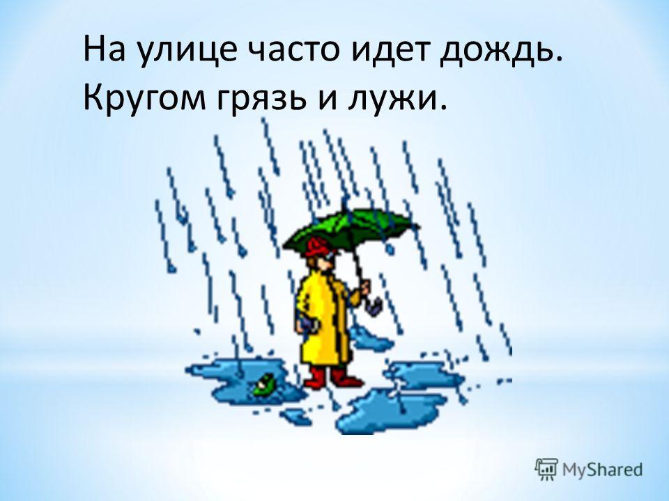 На улице часто идет дождь. Кругом грязь и лужи.