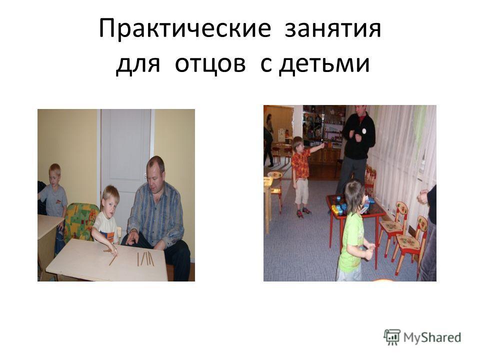 Практические занятия для отцов с детьми