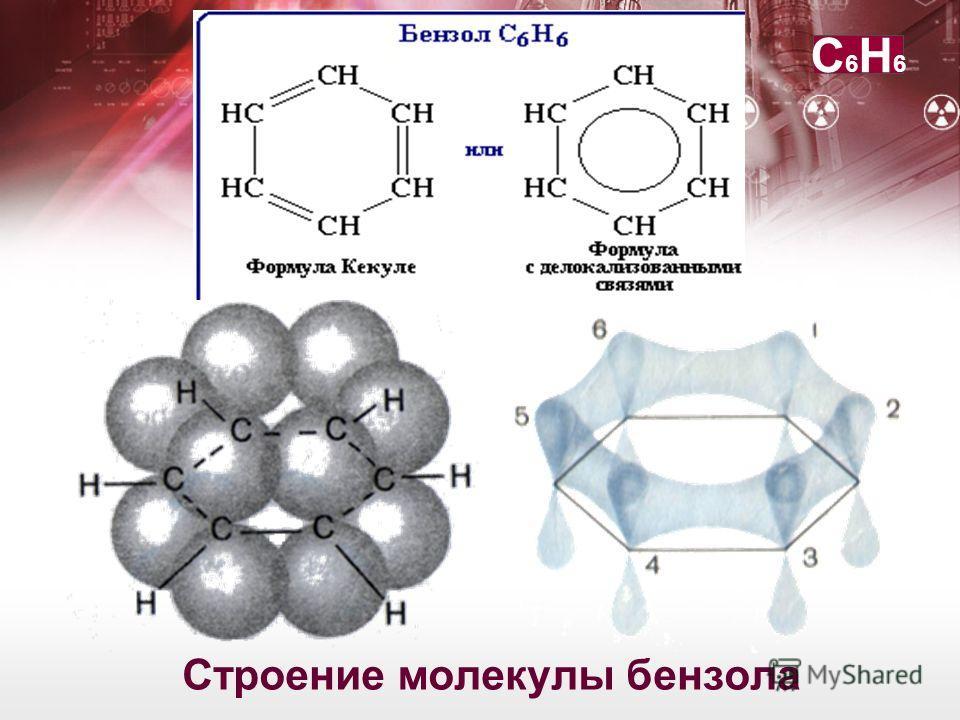 Строение молекулы бензола С6Н6С6Н6