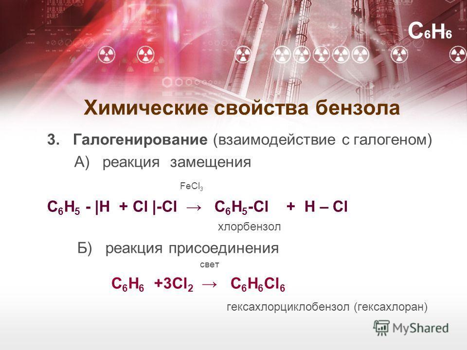 Химические свойства бензола 3. Галогенирование (взаимодействие с галогеном) А) реакция замещения FeCl 3 С 6 Н 5 - |Н + Cl |-Cl С 6 Н 5 -Cl + Н – Cl хлорбензол Б) реакция присоединения свет С 6 Н 6 +3Cl 2 С 6 Н 6 Cl 6 гексахлорциклобензол (гексахлоран