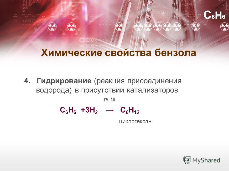 Химические свойства бензола 4. Гидрирование (реакция присоединения водорода) в присутствии катализаторов Pt, Ni С 6 Н 6 +3Н 2 С 6 Н 12 циклогексан С6Н6С6Н6