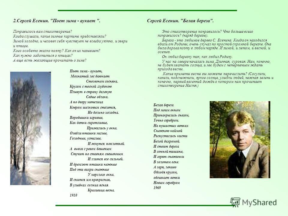 2.Сергей Есенин.