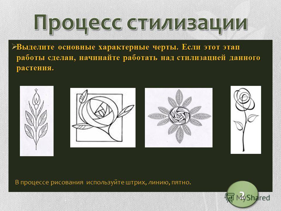 Выделите основные характерные черты. Если этот этап работы сделан, начинайте работать над стилизацией данного растения. Выделите основные характерные черты. Если этот этап работы сделан, начинайте работать над стилизацией данного растения. 22 В проце