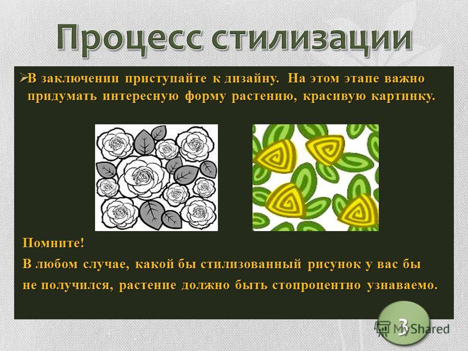 В заключении приступайте к дизайну. На этом этапе важно придумать интересную форму растению, красивую картинку. В заключении приступайте к дизайну. На этом этапе важно придумать интересную форму растению, красивую картинку. Помните! Помните! В любом