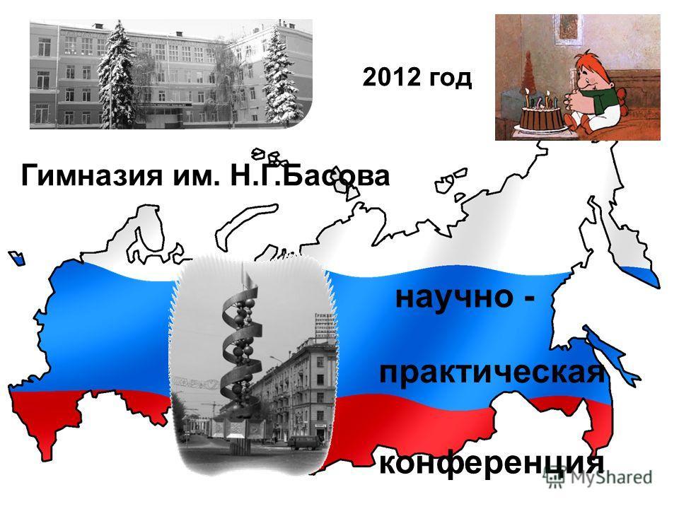 Гимназия им. Н.Г.Басова научно - практическая конференция 2012 год