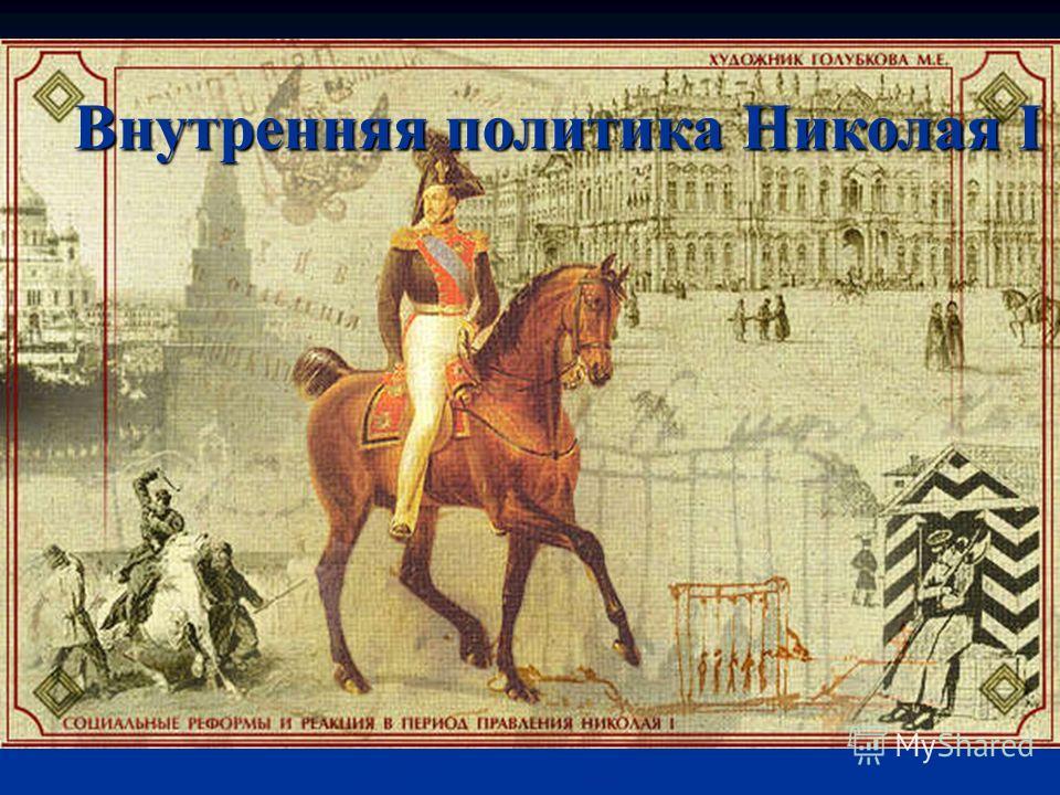 Внутренняя политика Николая I