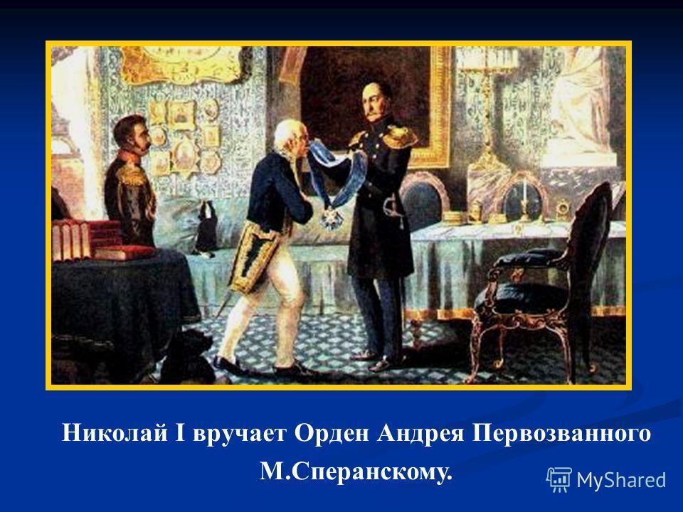Николай I вручает Орден Андрея Первозванного М.Сперанскому.