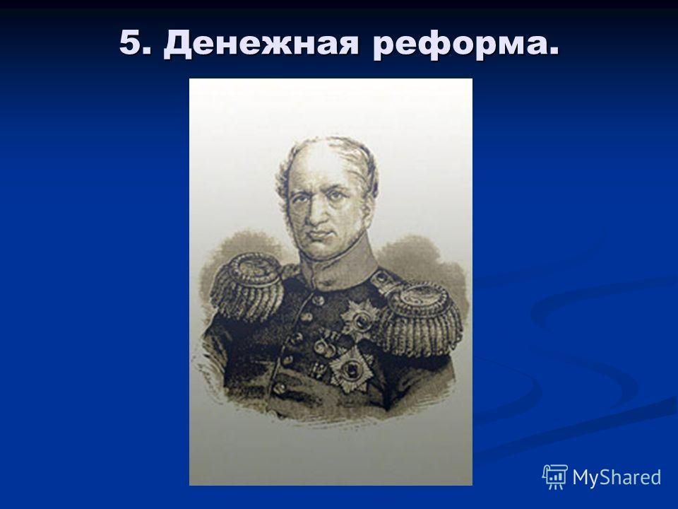 5. Денежная реформа.