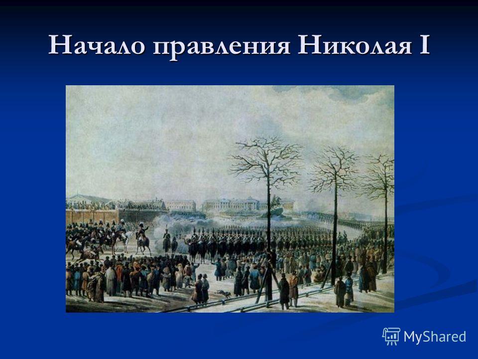 Начало правления Николая I