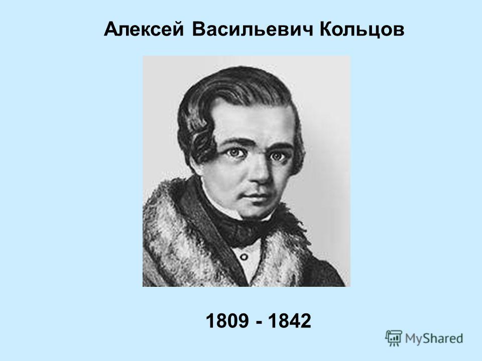 Алексей Васильевич Кольцов 1809 - 1842