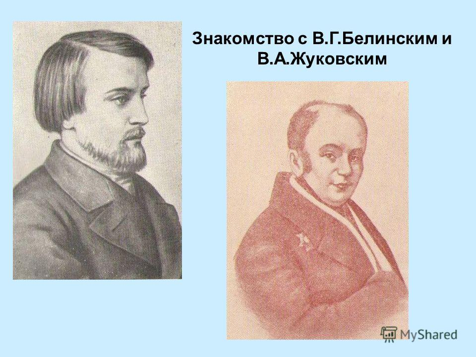 Знакомство с В.Г.Белинским и В.А.Жуковским