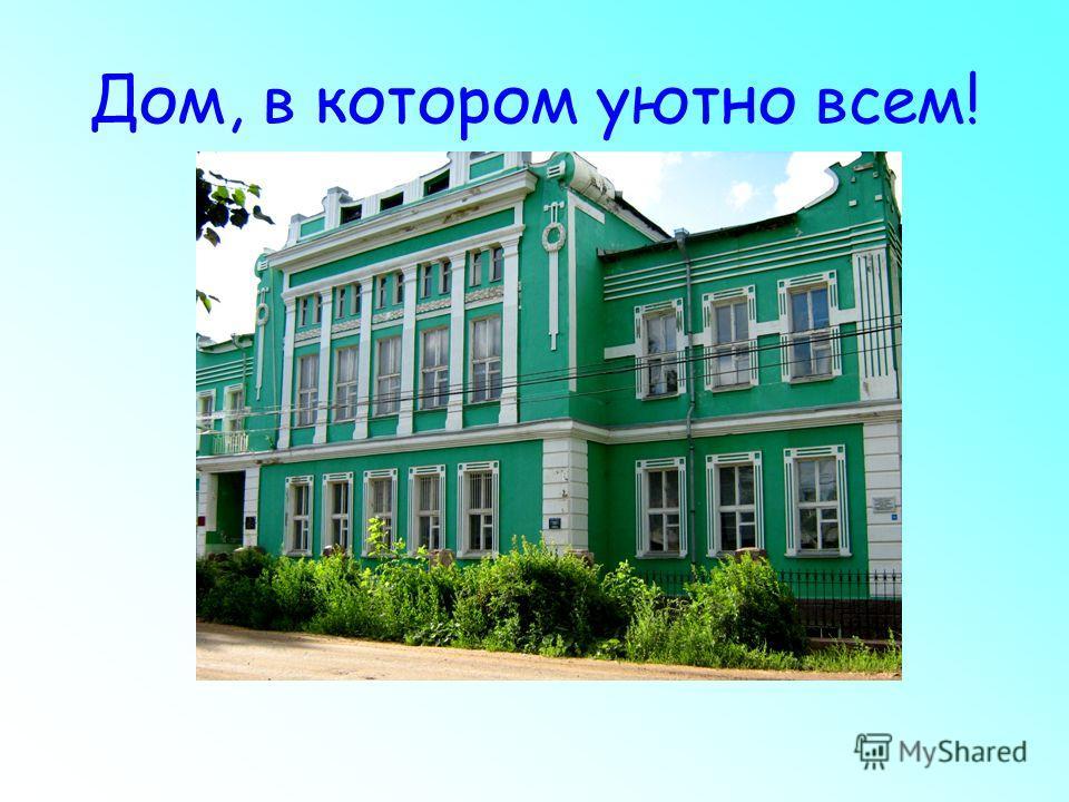 Дом, в котором уютно всем!