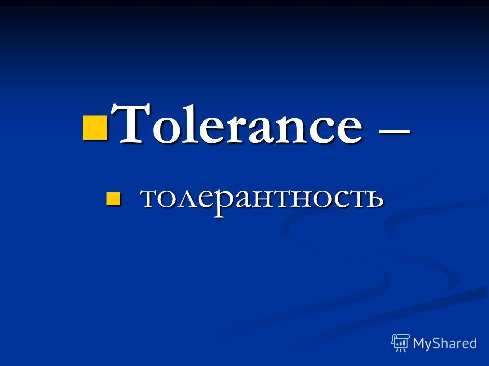 Tolerance – Tolerance – толерантность толерантность