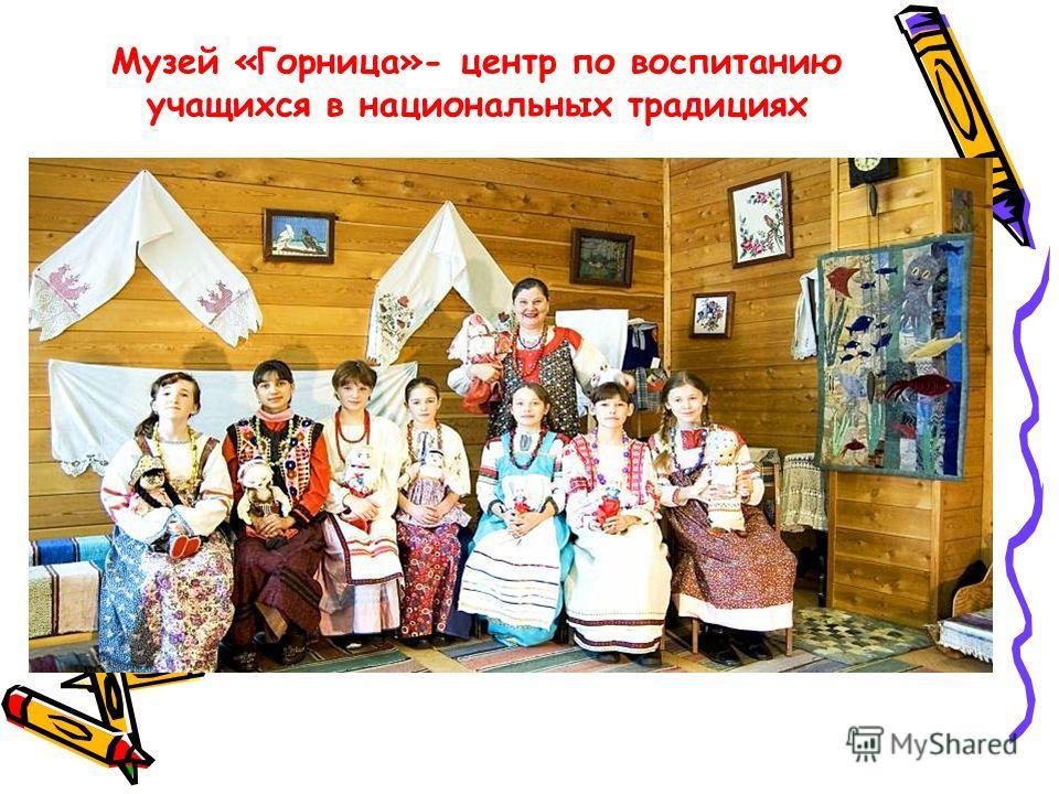 Музей «Горница»- центр по воспитанию учащихся в национальных традициях