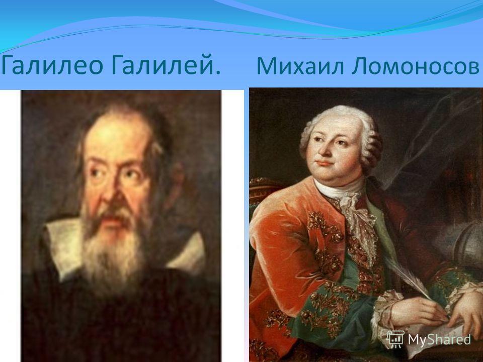 Галилео Галилей. Михаил Ломоносов