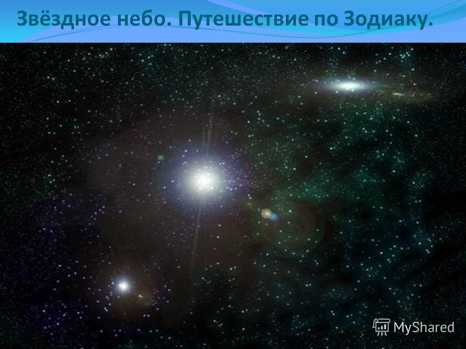 Звёздное небо. Путешествие по Зодиаку.
