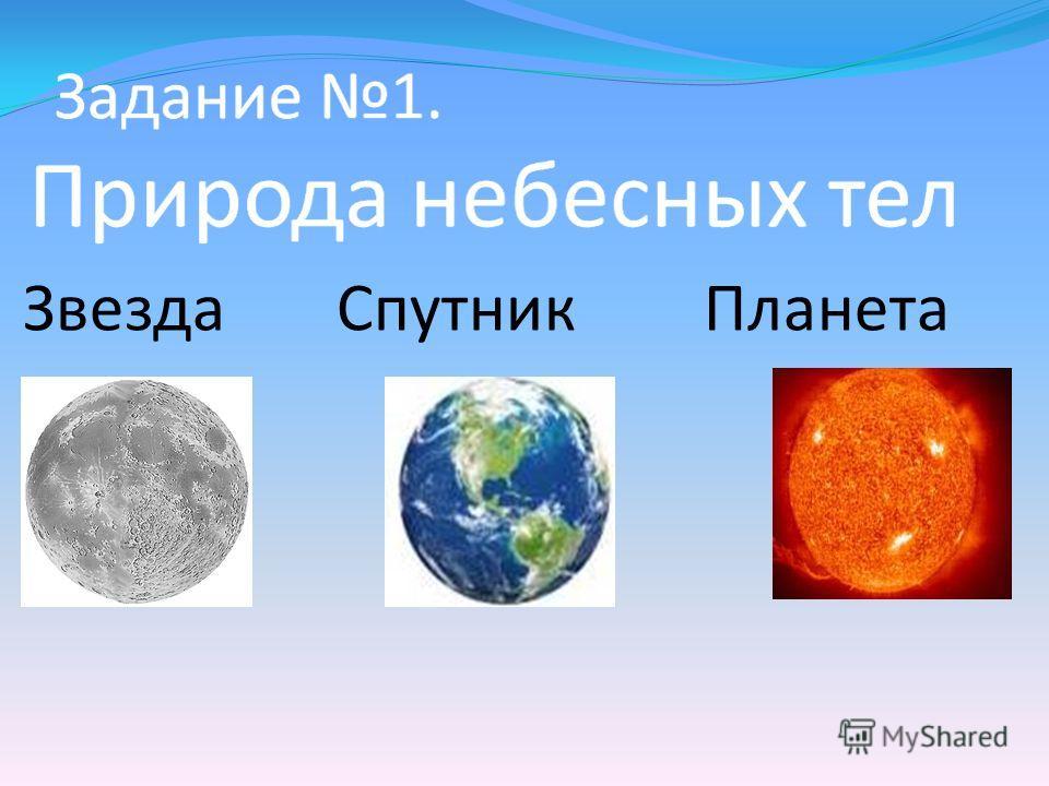 Звезда Спутник Планета