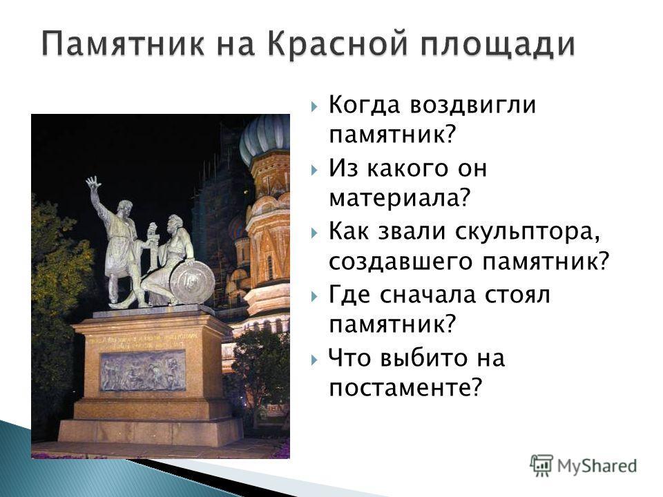 Когда воздвигли памятник? Из какого он материала? Как звали скульптора, создавшего памятник? Где сначала стоял памятник? Что выбито на постаменте?