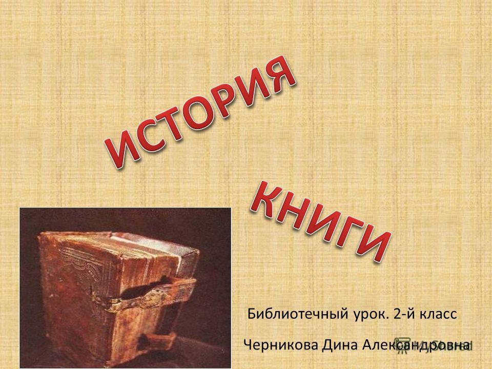 Черникова Дина Александровна Библиотечный урок. 2-й класс