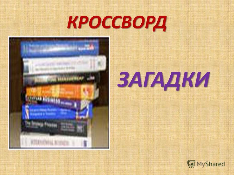 КРОССВОРД ЗАГАДКИ