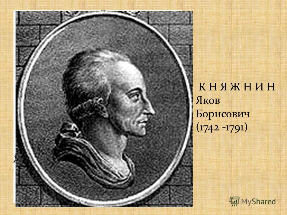 К Н Я Ж Н И Н Яков Борисович (1742 -1791)