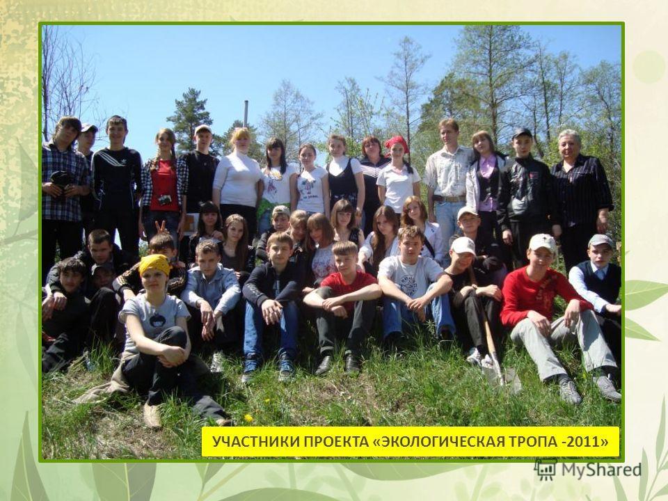 УЧАСТНИКИ ПРОЕКТА «ЭКОЛОГИЧЕСКАЯ ТРОПА -2011»