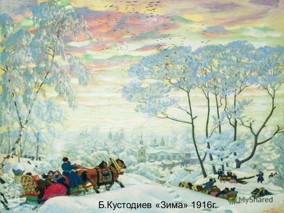 Б.Кустодиев «Зима» 1916г.