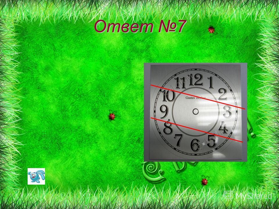 7 Разбейте циферблат часов с помощью отрезков на три части таким образом, чтобы сумма чисел в каждой из этих частей была одной и той же.