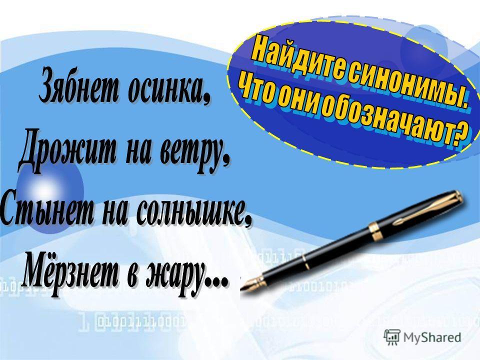 -такой же, общий В переводе с греческого Sinonimos- «одинаковый, одноимённый» СИН (СИМ) СИН (СИМ) Синонимы НИМ (имя)