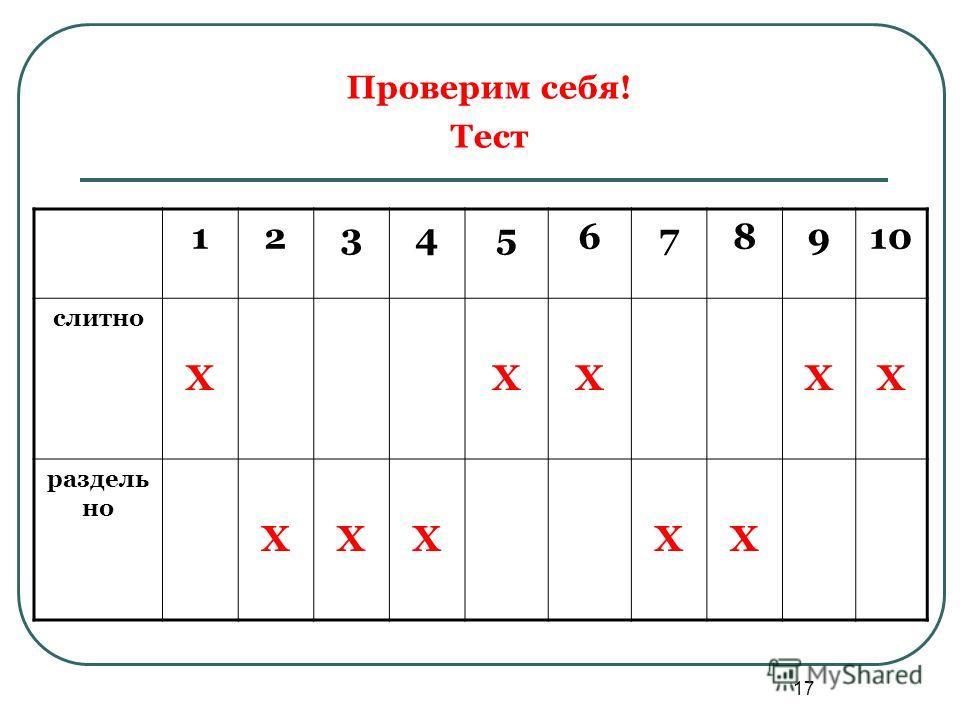 17 проверим себя тест 12345678910 слитно