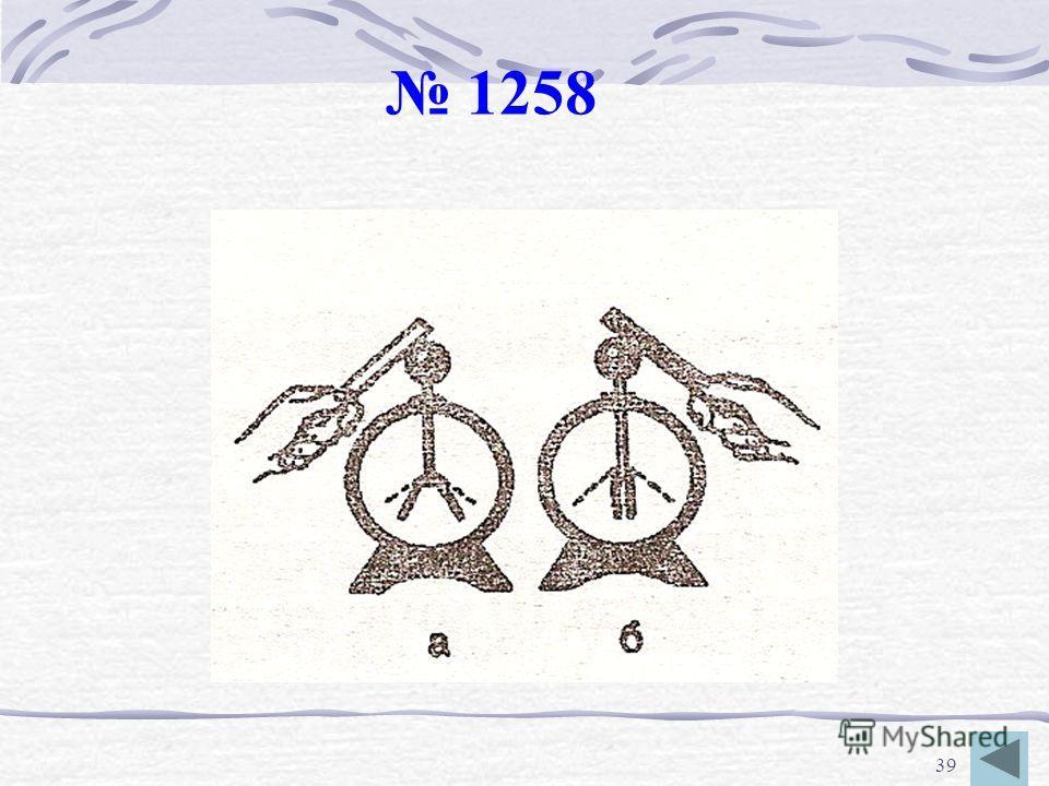 38 РЕШЕНИЕ КАЧЕСТВЕННЫХ ЗАДАЧ 1259 1258 1262 (а)