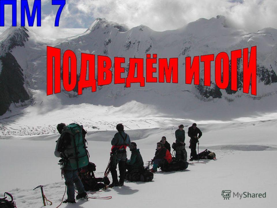 52 Альпинисты это – круто, Альпинисты это - класс, И если есть проблемы, только не у нас!