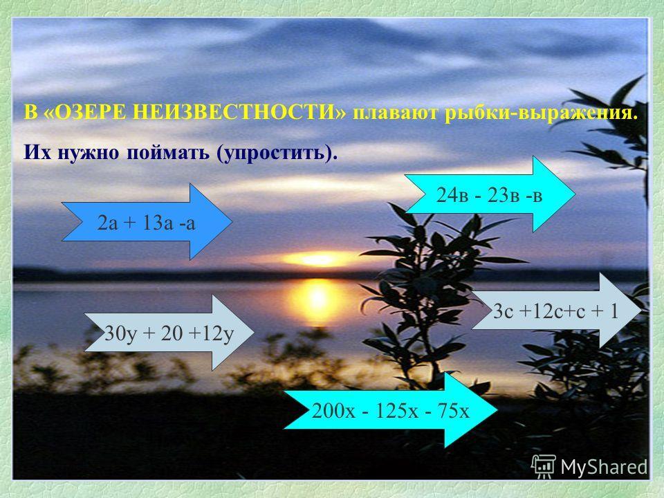 В «Волшебном саду» каждому члену экипажа надо сорвать по лепестку ромашки ромашки и ответить на содержащийся вопрос. Решите уравнение: 6t + 5t – 33 = 0 124 – 8у = 100 3x + 5x = 96 3р·12 = 108 2а + 13 = 21